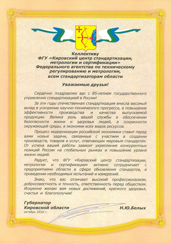 Поздравление от губернатора с 50 летием